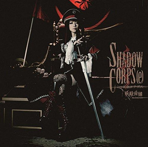 Shadow Corps(e)