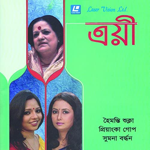 Priyanka Gope , Sumona Bordhon, Hoimonti Sukla