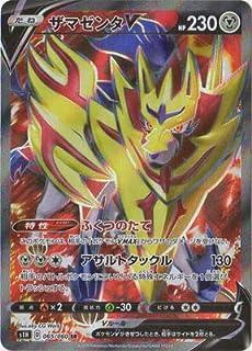 ポケモンカードゲーム PK-S1H-065 ザマゼンタV SR