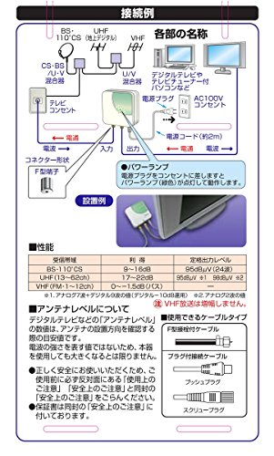 日本アンテナ『屋内用卓上型ブースターVBC22CU』