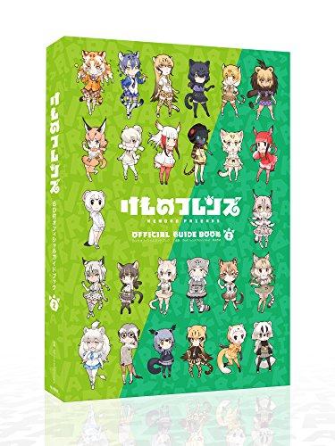 『けものフレンズBD付オフィシャルガイドブック (2)』のトップ画像