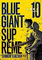 BLUE GIANT SUPREME(10) (ビッグコミックススペシャル)