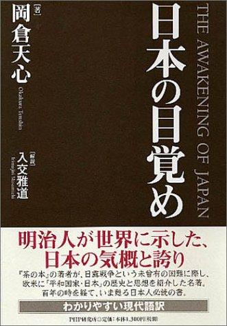 日本の目覚めの詳細を見る