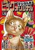 ビッグコミックオリジナル 2020年2号(2020年1月4日発売) [雑誌]