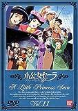 小公女(プリンセス)セーラ(11)[DVD]