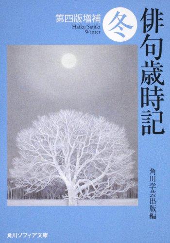 俳句歳時記 第四版増補 冬 (角川ソフィア文庫)の詳細を見る