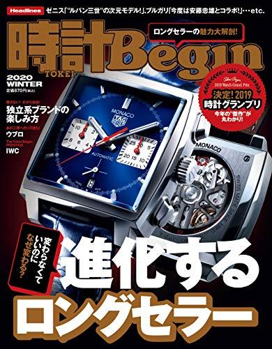 時計 Begin (ビギン) 2020年 冬号 [雑誌] 時計Begin