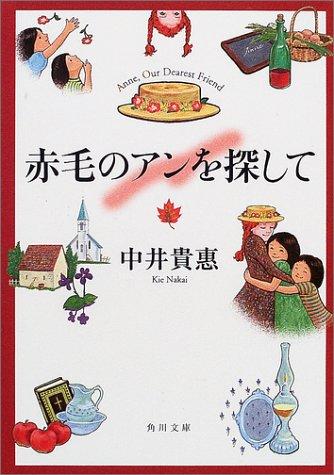 赤毛のアンを探して (角川文庫)の詳細を見る