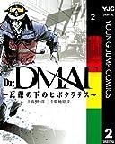 Dr.DMAT〜瓦礫の下のヒポクラテス〜 2 Dr.DMAT~瓦礫の下のヒポクラテス~ (ヤングジャンプコミックスDIGITAL)