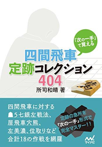 「次の一手」で覚える 四間飛車定跡コレクション404 (マイナビ将棋文庫)