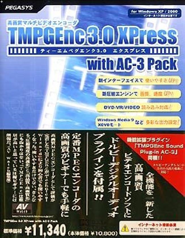 薄暗い悪意のあるエスカレーターTMPGEnc 3.0 XPress with AC-3 Pack