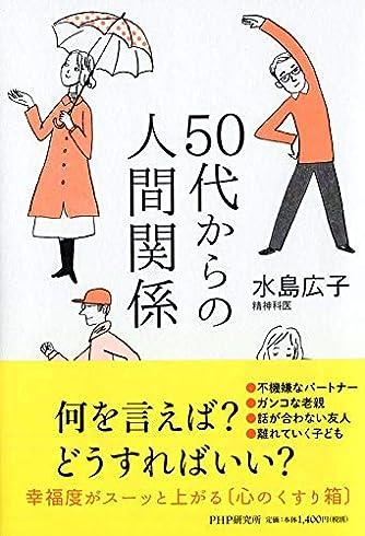 50代からの人間関係