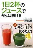1日2杯のジュースでがんは防げる (PHP文庫)