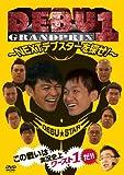 DEBU1グランプリ ~NEXTデブスターを探せ!~[DVD]