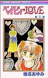 ベイビィ★LOVE (5) (りぼんマスコットコミックス (1063))