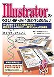 Illustratorのやさしい使い方から論文・学会発表まで―すぐに描けるイラスト作成のコツと研究者のためのポスター・論文Figureの作成法