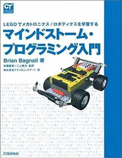 マインドストーム・プログラミング入門―LEGOでメカトロニクス/ロボティクスを学習する (COMPUTER TECHNOLOGY)