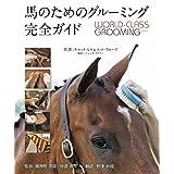 馬のためのグルーミング完全ガイド−WORLD-CLASS GROOMING for Horses−