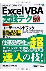 Excel VBA実践テクユーザー・ハンドブック : 仕事に使える基本技&応用技 : Microsoft Office 2013