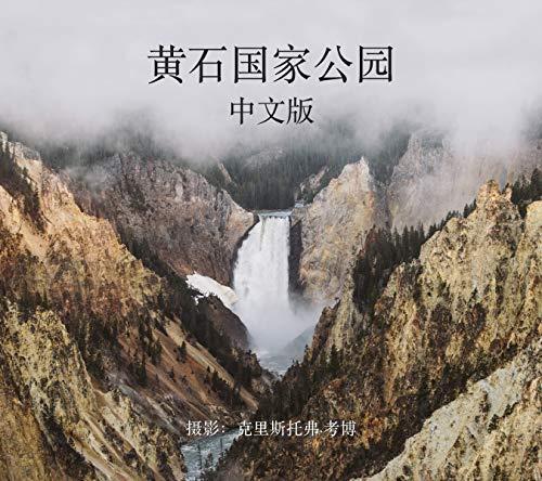 Yellowstone National Park in Mandarin