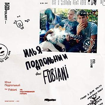 Na rasstroennoy gitare (feat. Fobiani)