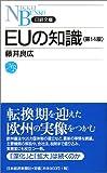 EUの知識 (日経文庫)