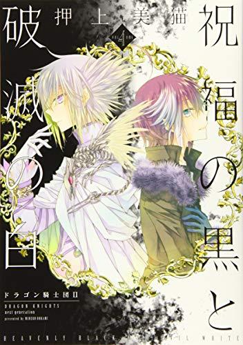 祝福の黒と破滅の白(4) ドラゴン騎士団Ⅱ (ウィングス・コミックス)