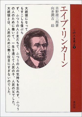 エイブ・リンカーン (この人を見よ)