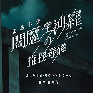 "NHKよるドラ「閻魔堂沙羅の推理奇譚」オリジナル・サウンドトラック"""