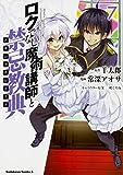 ロクでなし魔術講師と禁忌教典 (7) (角川コミックス・エース)