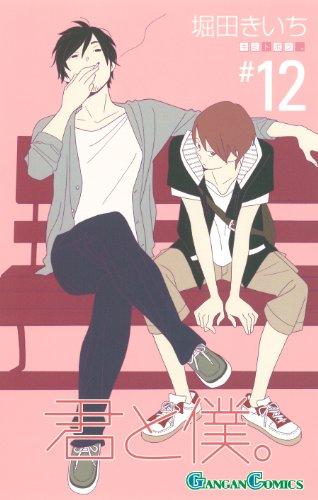 君と僕。(12) (ガンガンコミックス)