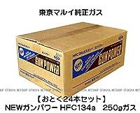 【お得24本セット】NEWガンパワー HFC134a 250gガス(24本)【東京マルイ】【ガスガン】