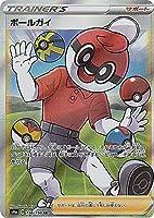 ポケモンカードゲーム S4a 196/190 ボールガイ サポート (SR スーパーレア) ハイクラスパック シャイニースターV