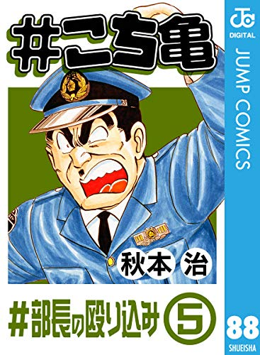 #こち亀 88 #部長の殴り込み‐5 (ジャンプコミックスDIGITAL)