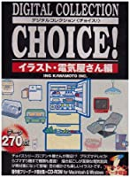 Digital Collection Choice! イラスト・電気屋さん編