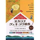 オカリナ おうちでコンサート!オカリナデュオ・ソロ曲集 Vol.1 ~参考演奏・ピアノ伴奏CD付き~