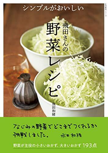[飛田 和緒]のシンプルがおいしい 飛田さんの野菜レシピ