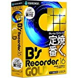 B's Recorder GOLD16|Win対応
