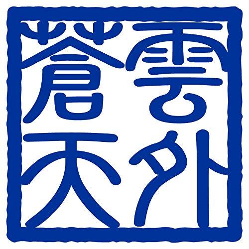 nc-smile 四字熟語 ステッカー 角印風 Mサイズ (14M. 雲外蒼天, インクブルー)