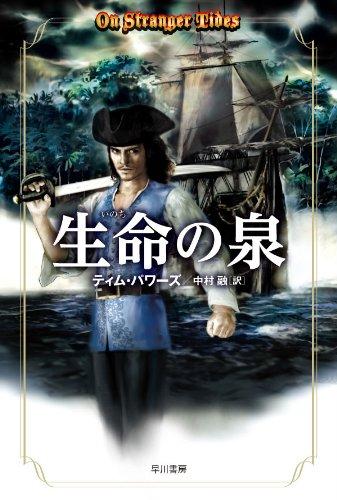 生命の泉 (ハヤカワ文庫FT)の詳細を見る
