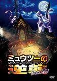 ミュウツーの逆襲 EVOLUTION[DVD]