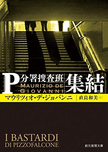 集結 (P分署捜査班) (創元推理文庫)
