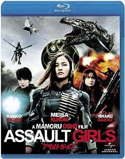 アサルトガールズ [Blu-ray]