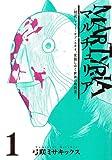 MARTYRIA マルチュリア 1 (BLADEコミックス)