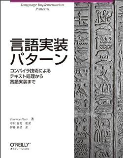 言語実装パターン ―コンパイラ技術によるテキスト処理から言語実装まで