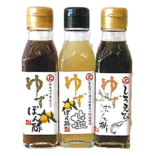 トナミ醤油 ゆずぽん酢・白えびゆずぽん酢・ゆず塩ぽん酢 各1本120ml×3本セット