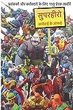 सुपरहीरो कार्रवाई के आंकड़े: Superheroes Actionfigures