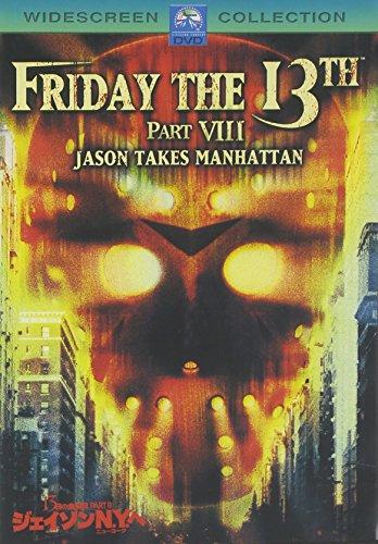 13日の金曜日 PART8 ジェイソンN.Y.へ [DVD]