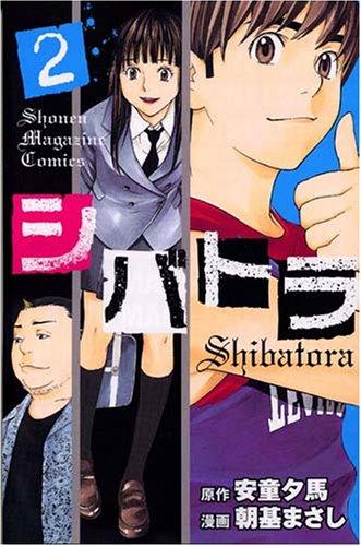シバトラ(2) (講談社コミックス)の詳細を見る