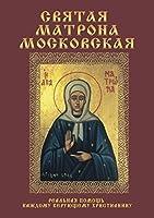 Святая Матрона Московская: Реальная помощь каждому верующему христи
